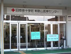 日本赤十字和歌山医療センター