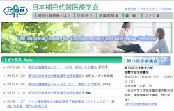 日本補完代替医療学会