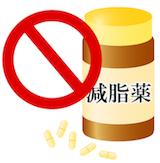 危険な輸入薬品